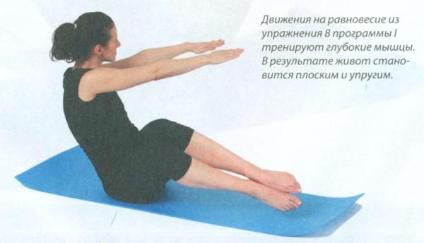 Движения на равновесие