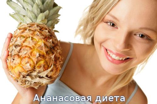Ананасовая диета