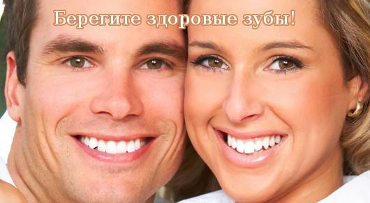 Берегите здоровые зубы!