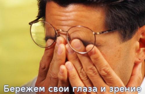 Бережем свои глаза и зрение