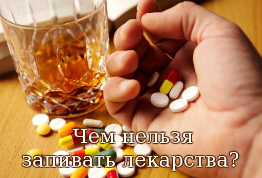 нельзя запивать лекарства