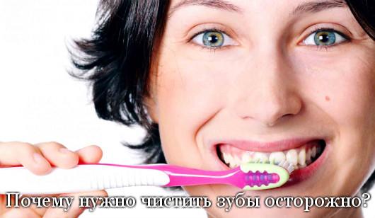 чистить зубы осторожно