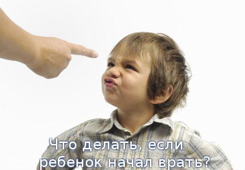 Что делать, если ребенок начал врать?