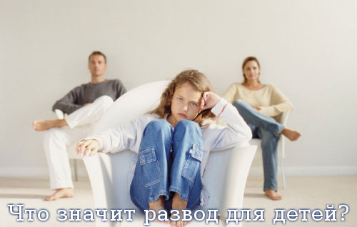 chto-znachit-razvod-dlya-detei.jpg