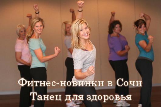 фитнес танец зумба