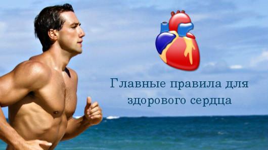 Главные правила для здорового сердца