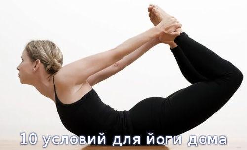 10 условий для йоги дома