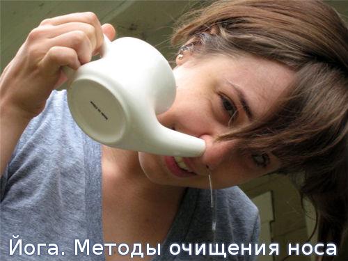 Йога. Методы очищения носа
