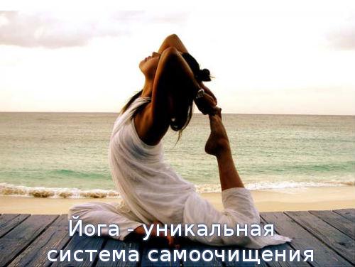 Йога - уникальная система самоочищения
