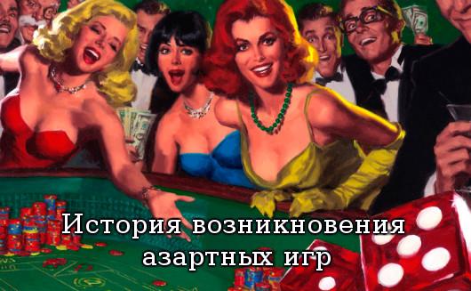 возникновения азартных игр
