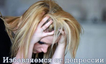 Избавляемся от депрессии