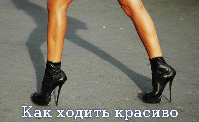 Как ходить красиво