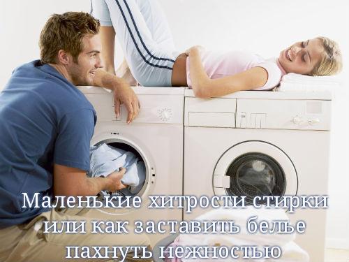 Маленькие хитрости стирки или как заставить белье пахнуть нежностью