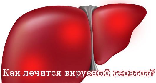 Как лечится вирусный гепатит?