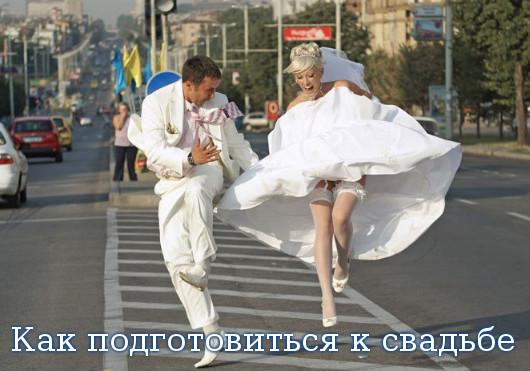 подготовиться к свадьбе