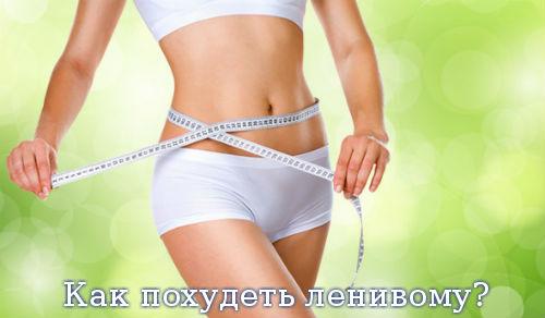 Как похудеть ленивому?