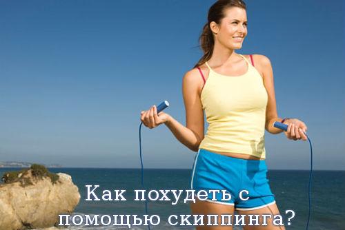 Как похудеть с помощью скиппинга?