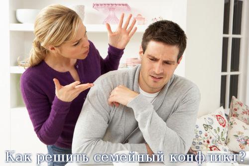 Как решить семейный конфликт?
