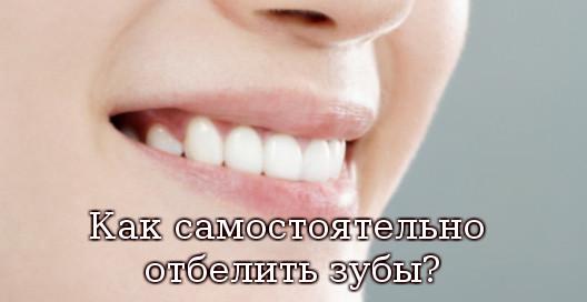 самостоятельно отбелить зубы