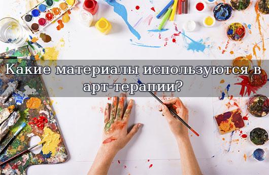 Какие материалы используются в арт-терапии?