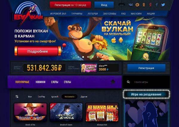 Казино Вулкан: лучшая азартная площадка Рунета