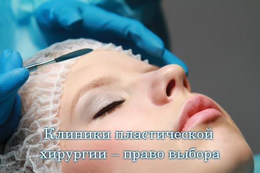 Клиники пластической хирургии