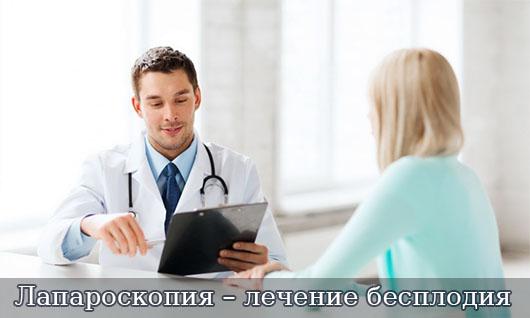 Лапароскопия – лечение бесплодия
