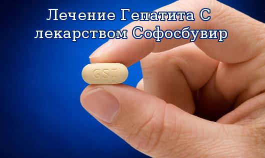 Лечение Гепатита C лекарством Софосбувир