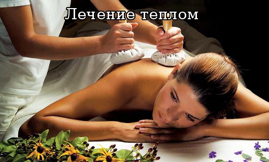 Лечение теплом
