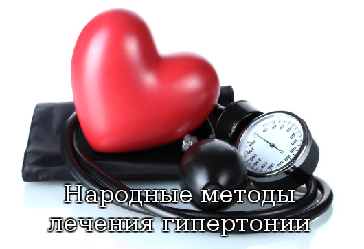 лечения гипертонии