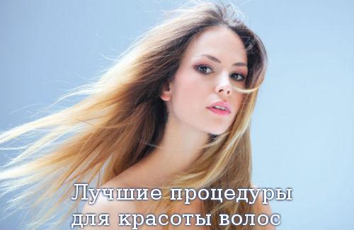 Лучшие процедуры для красоты волос