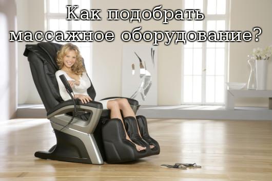 подобрать массажное оборудование