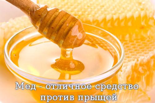 Мед - отличное средство против прыщей