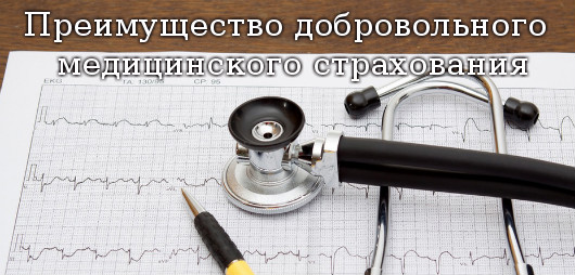 медицинского страхования