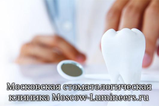 Московская стоматологическая клиника