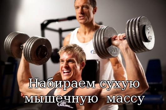 Набираем сухую мышечную массу
