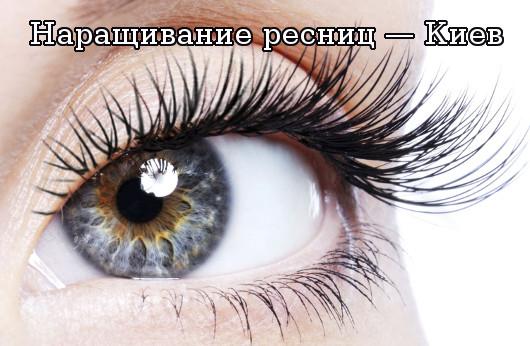 Наращивание ресниц — Киев