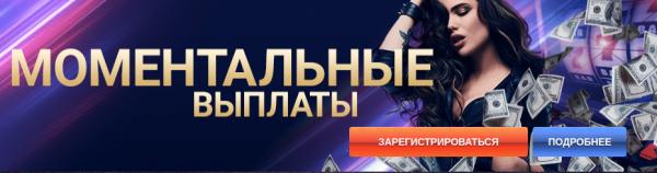 официальный сайт Вулкан Платинум вход