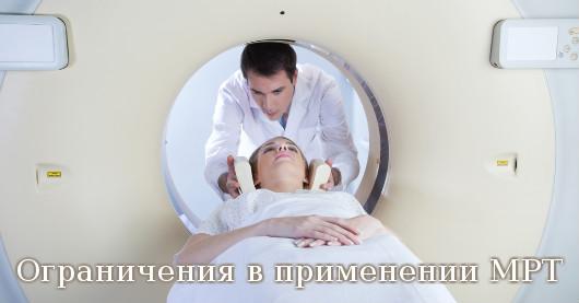 Ограничения МРТ