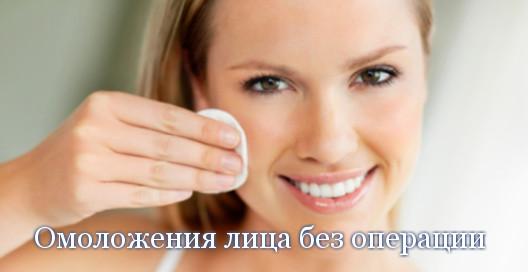 омоложения лица без операции
