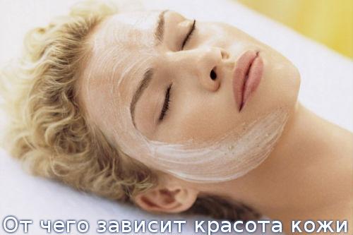 От чего зависит красота кожи