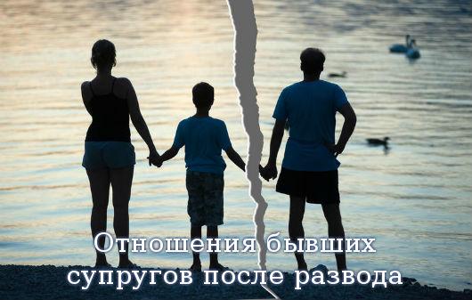 Отношения бывших супругов после развода