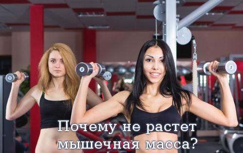Почему не растет мышечная масса?
