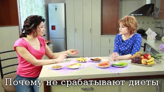 диеты не работают