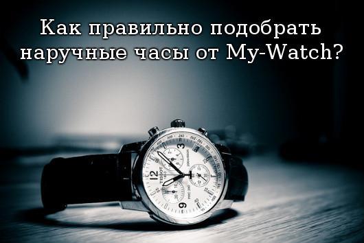 подобрать наручные часы