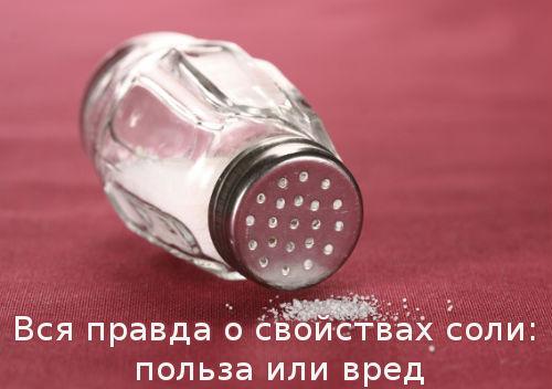 Вся правда о свойствах соли: польза или вред