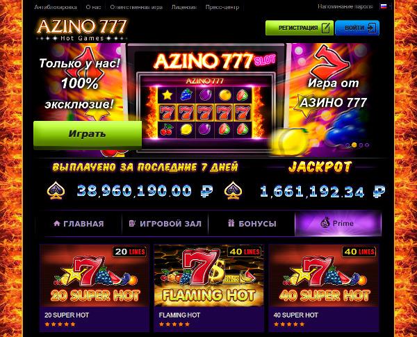 Популярное казино онлайн Азино777 - особенности, тонкости и преимущества