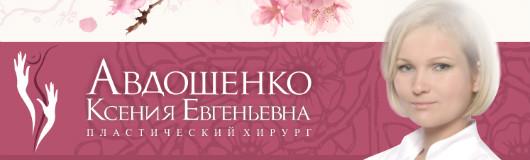 пластический хирург Авдошенко К.Е.