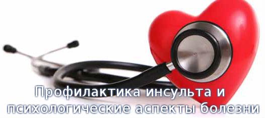 Профилактика инсульта и психологические аспекты болезни