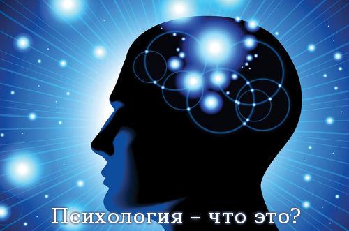 Психология – что это?